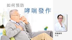 哮喘及頸椎病專題講座